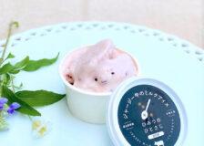 ジャージー牛のミルクアイス【古代米】【いちご】販売開始です!
