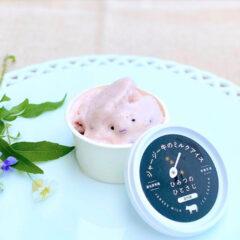 ジャージー牛のミルクアイス【プレーン3個・古代米3個】